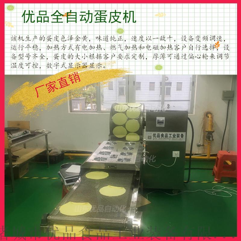 现货蛋皮机 纯蛋浆上模蛋糕皮机 自动打浆蛋皮机133220322