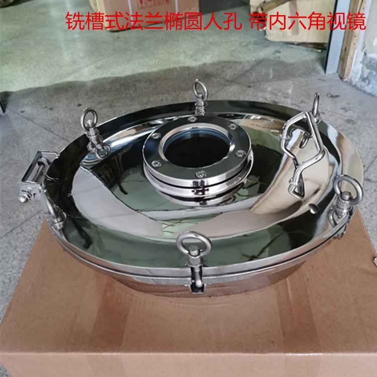 厂家供应罐体上的人孔和手孔规格齐全935265485