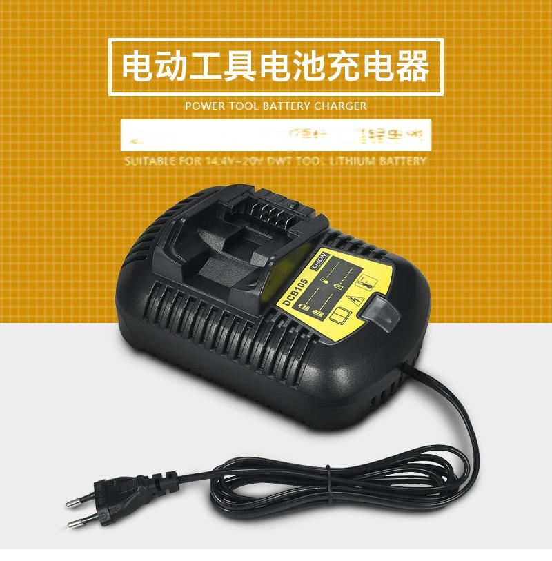 得伟充电器ET-DCB105-10_01.jpg