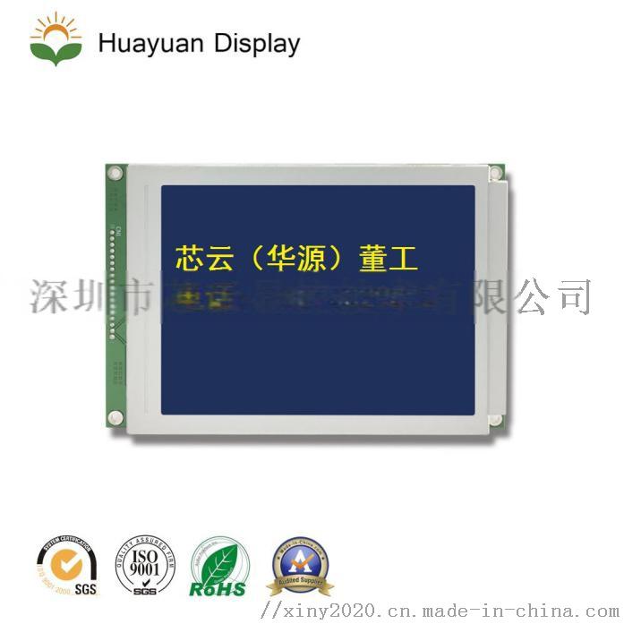 320240-4.7寸单色液晶显示屏VISLCD-320240HY4701112685882