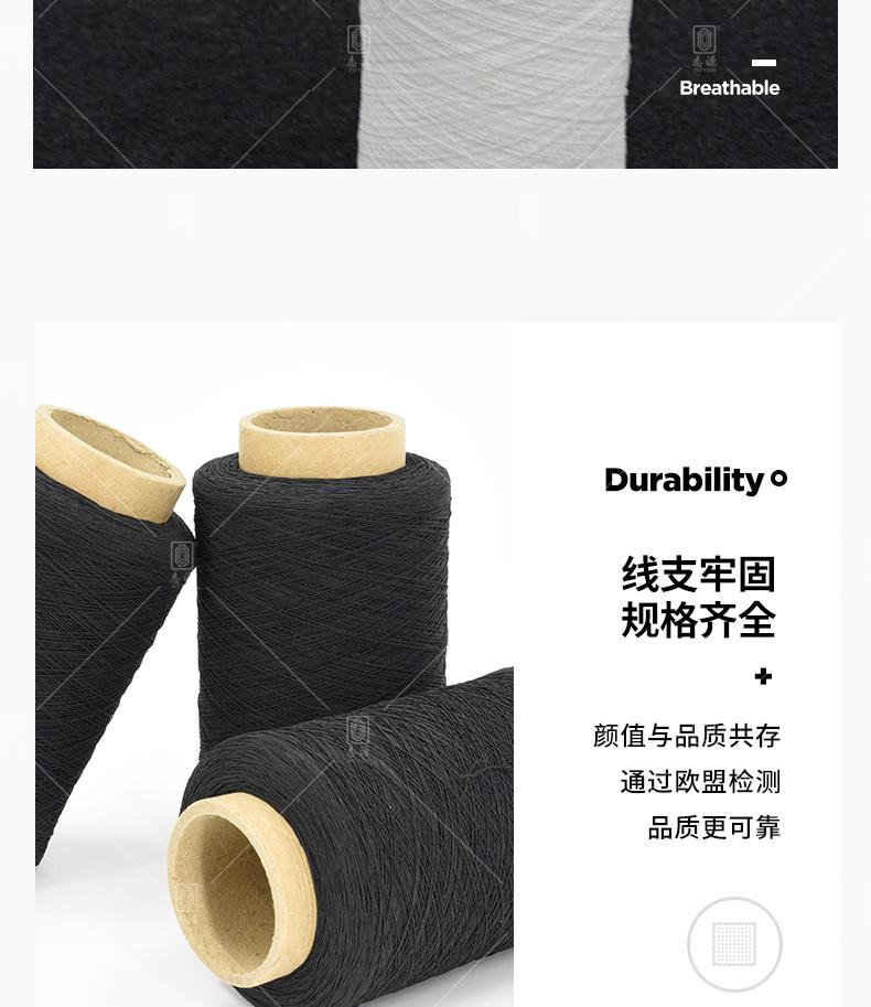 280D-75D-氨纶涤纶橡筋线-_04.jpg
