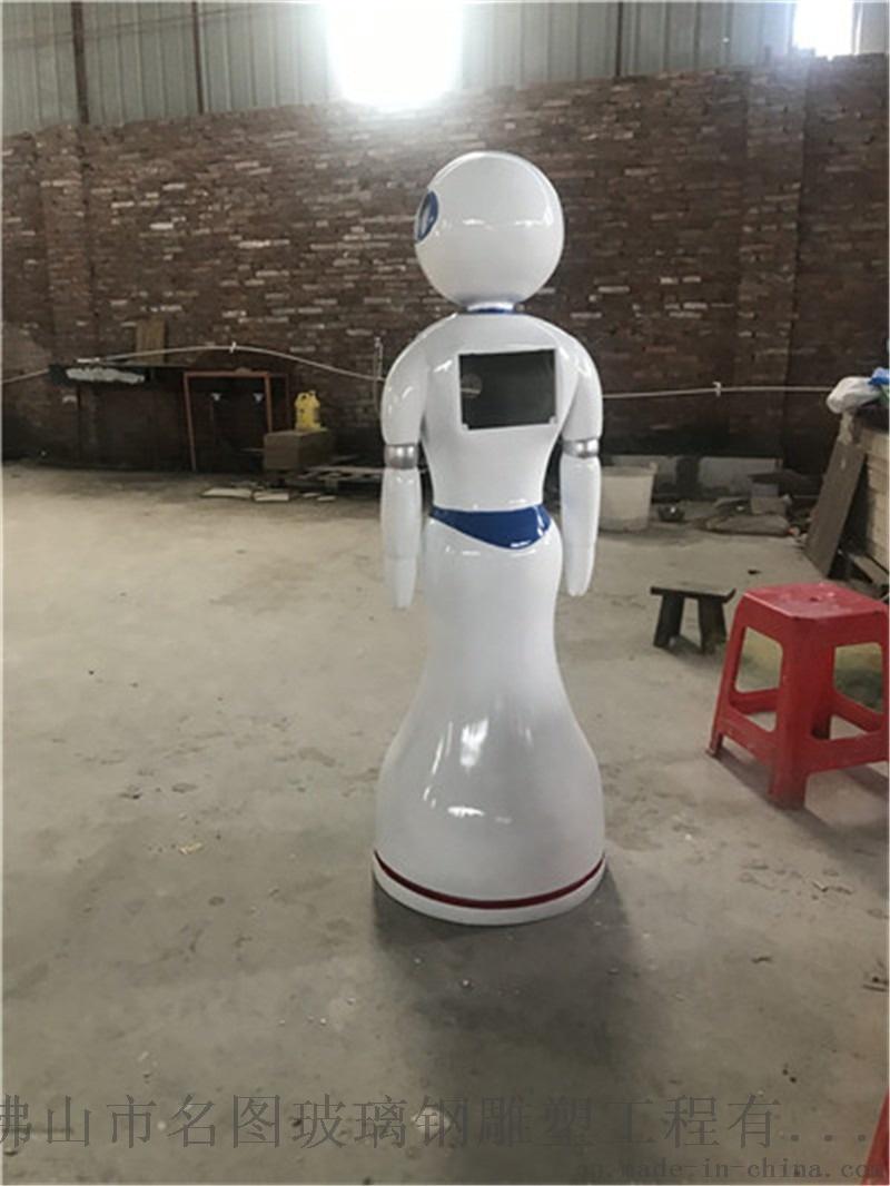 佛山玻璃钢机器人外壳雕塑 专业机器人外壳雕塑定做110081065