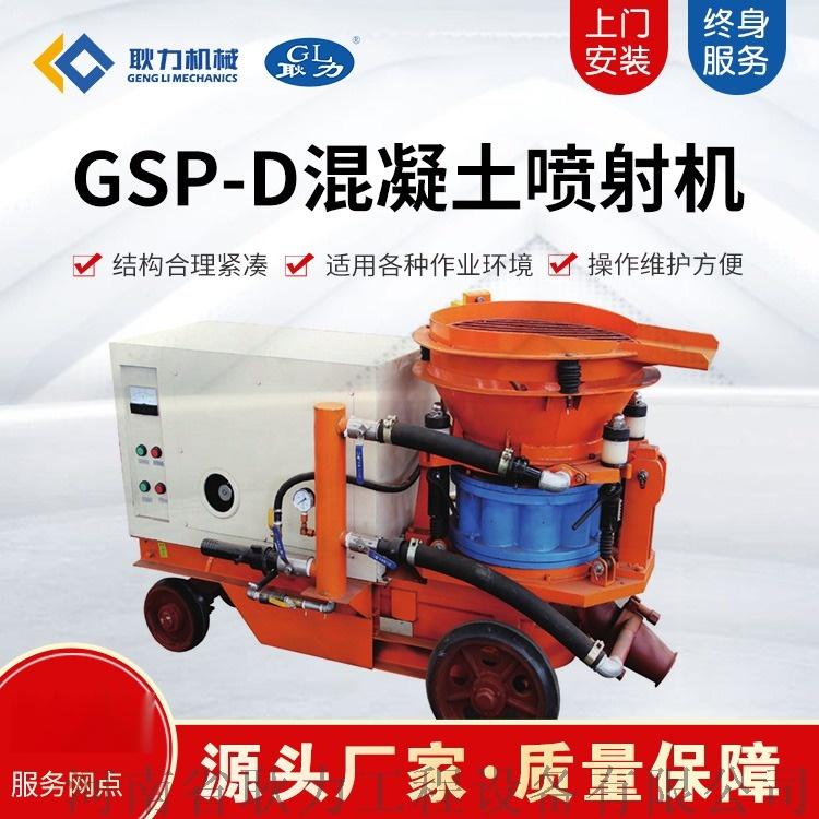 GSP-D混凝土喷射机.jpg