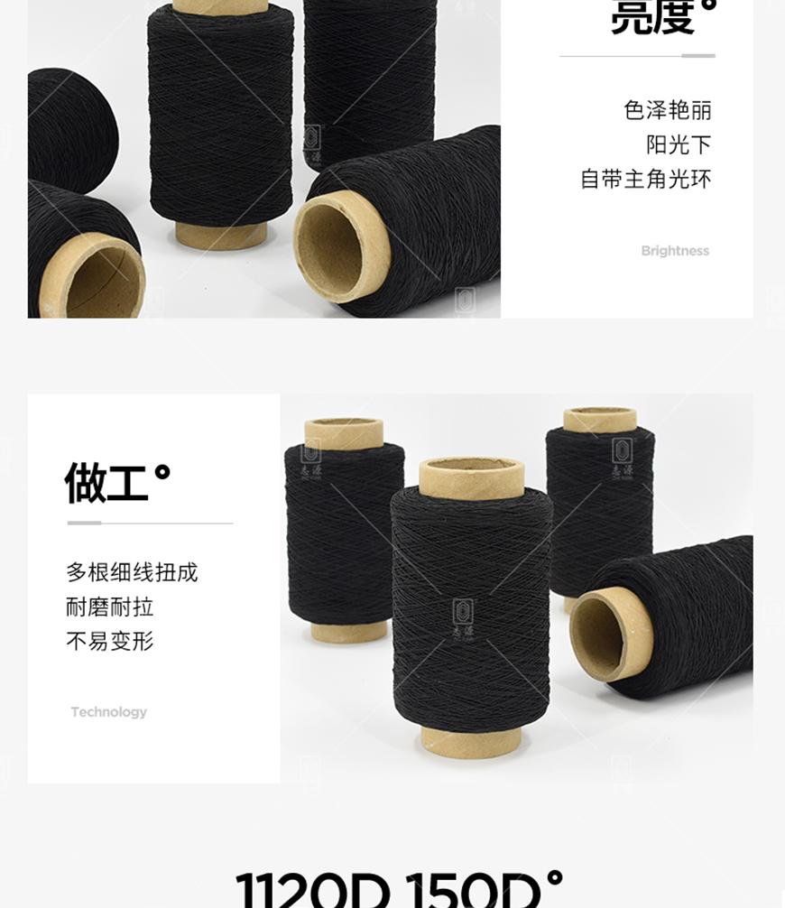 1120D-150D-氨纶涤纶橡筋线-_29.jpg
