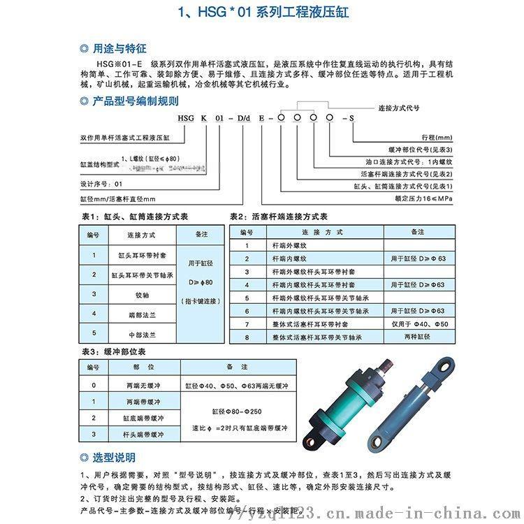 江苏强林品牌专做液压油缸 液压缸生产111919325