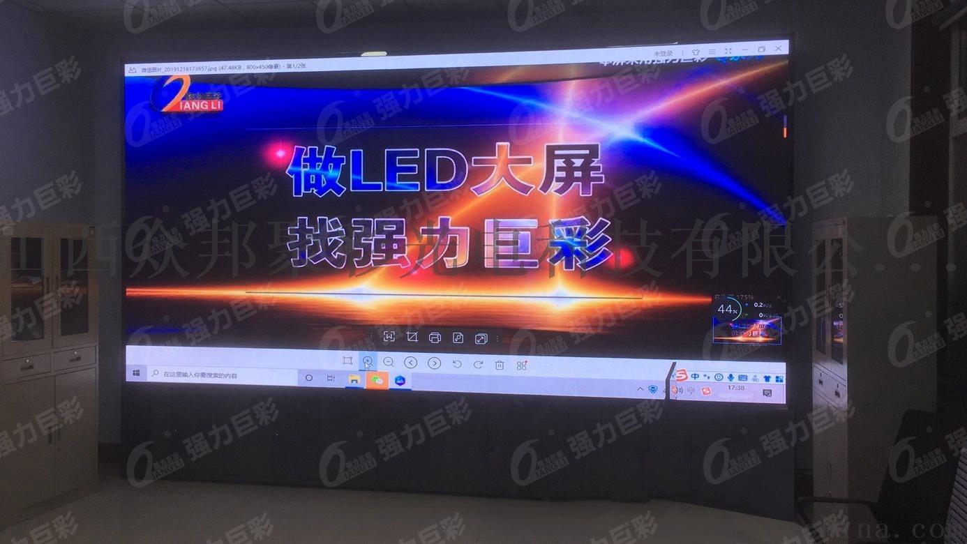 强力巨彩山西省级经销商室内全彩LED显示屏小间距Q2.5921240435