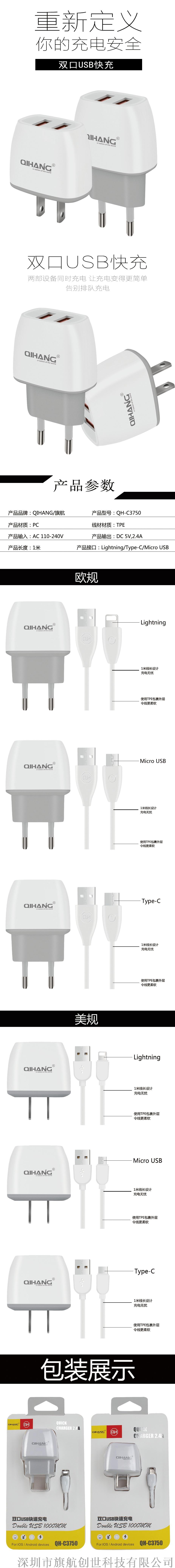 QH-C3750(中文)无芯片