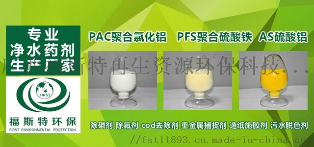 聚合氯化铝生产厂家就选福斯特80916615