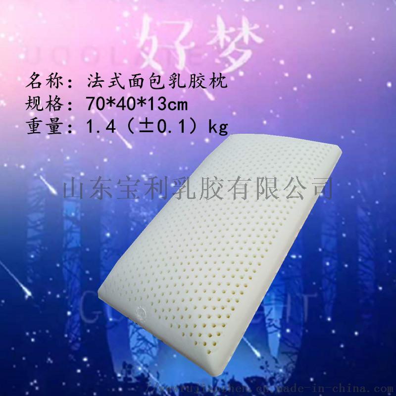 松禾源品牌天然乳胶枕生产厂家法式面包乳胶枕的好处792065232