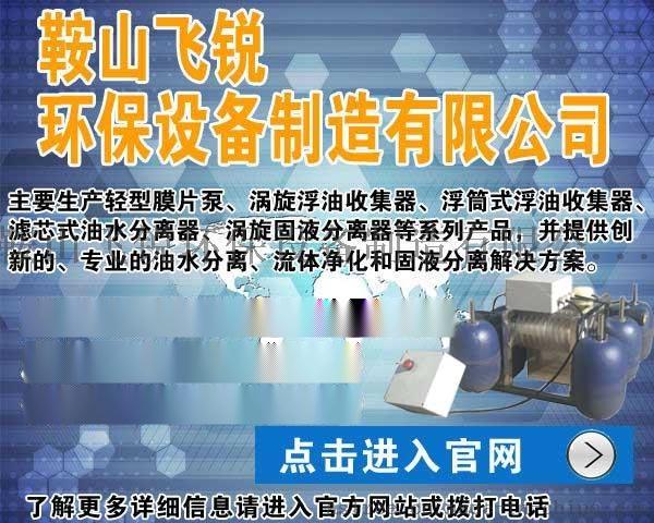 飛銳ys-010渦旋浮油收集器736793842