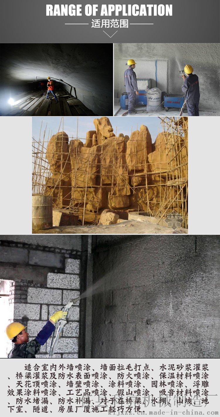 建筑工地专用的水泥喷浆机使用方法40504742
