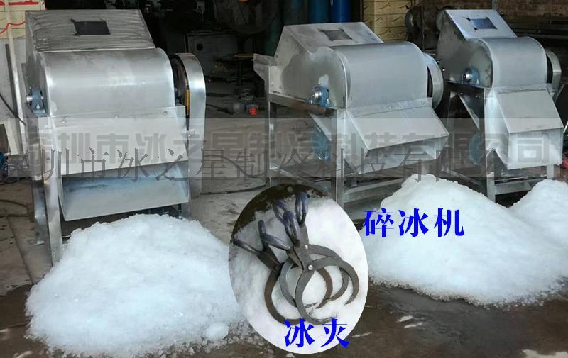 10吨直冷式块冰机冷藏保鲜降温大型工业块冰机厂家58292342