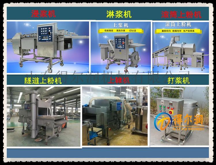 山東【工廠】茄盒裹漿油炸生產線 自動化茄盒油炸設備59972382