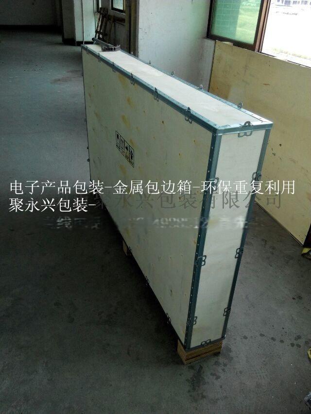 金屬鋼帶箱包裝.jpg