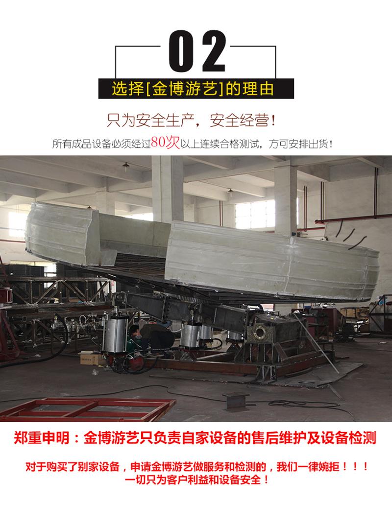 金博游乐设备厂-(6).jpg