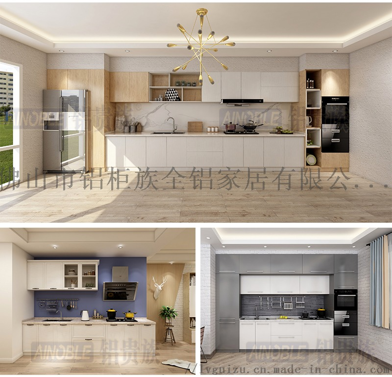 全铝家具铝材全铝橱柜型材铝合金整体橱柜 全铝柜子142920055