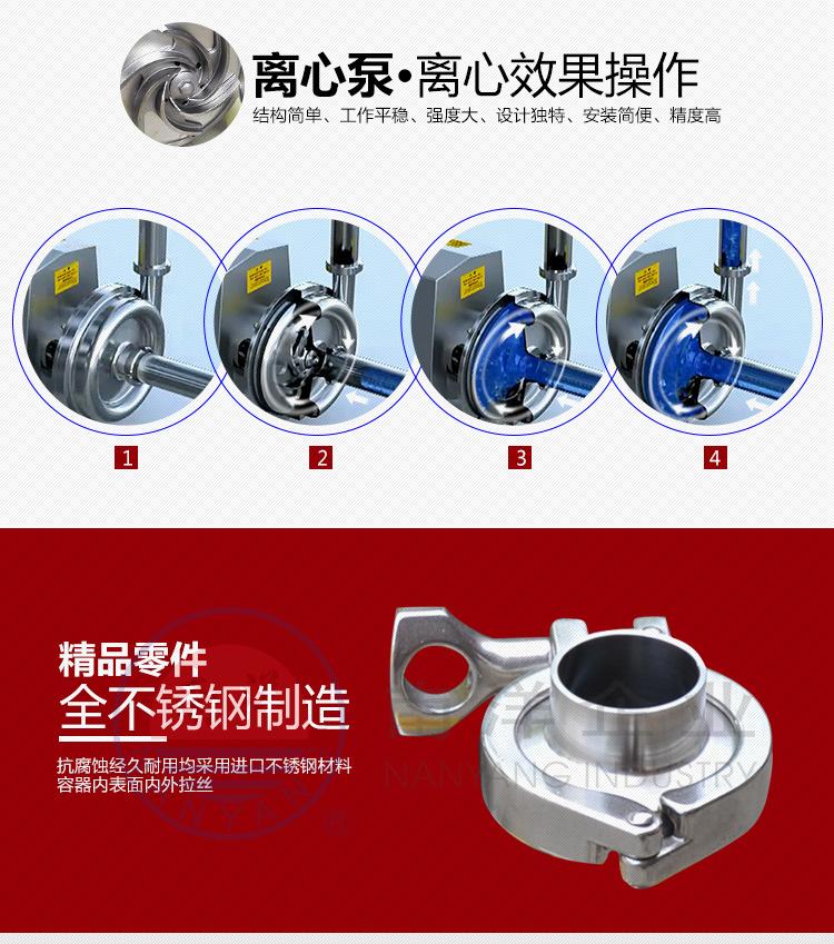 南洋输送泵—离心泵卫生_05.jpg