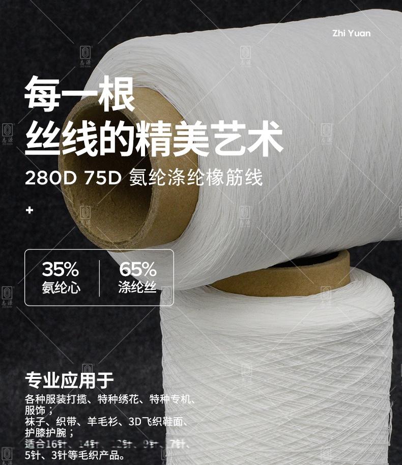 280D-75D-氨纶涤纶橡筋线-_01.jpg