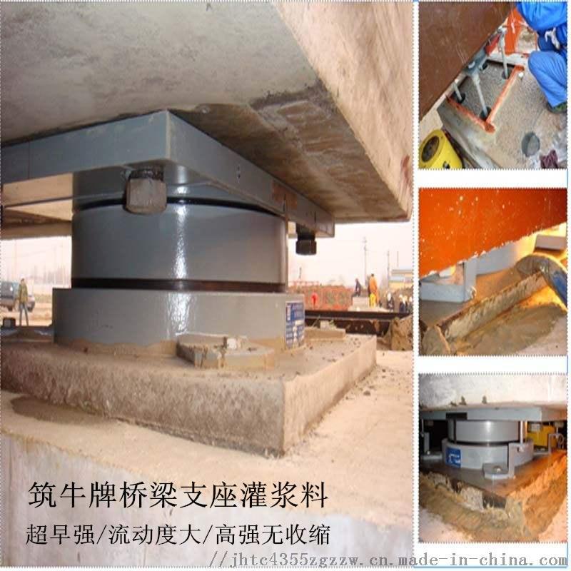 天津桥梁支座灌浆料北京高强灌浆料厂家114118715