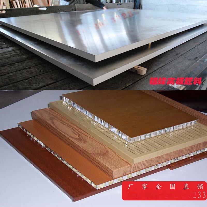 PVC木紋蜂窩鋁板生產廠家 六角形鋁蜂窩板119067365