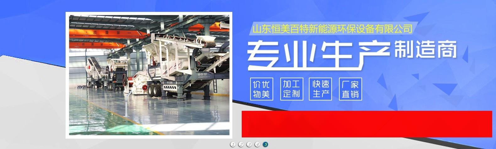移動碎石機廠家直銷 山東建築垃圾破碎站設備109040052