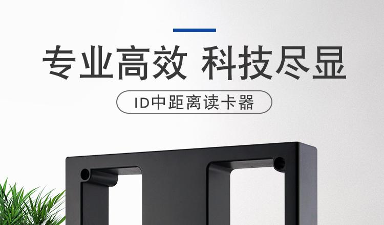 ID中距離讀卡器_01.jpg