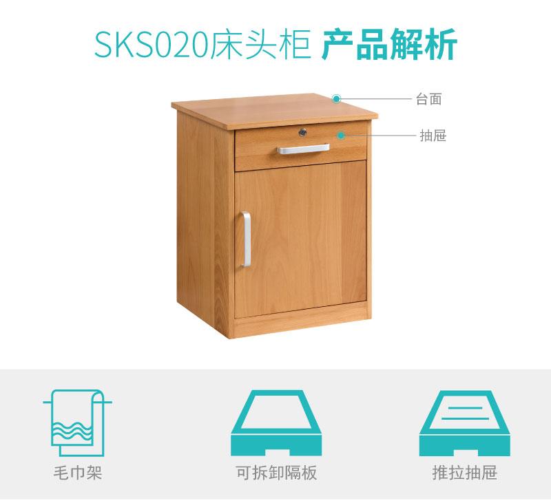 SKS020-01_02.jpg