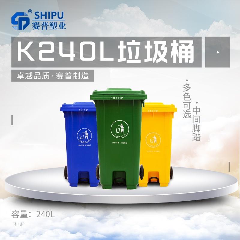 K240L垃圾桶.jpg