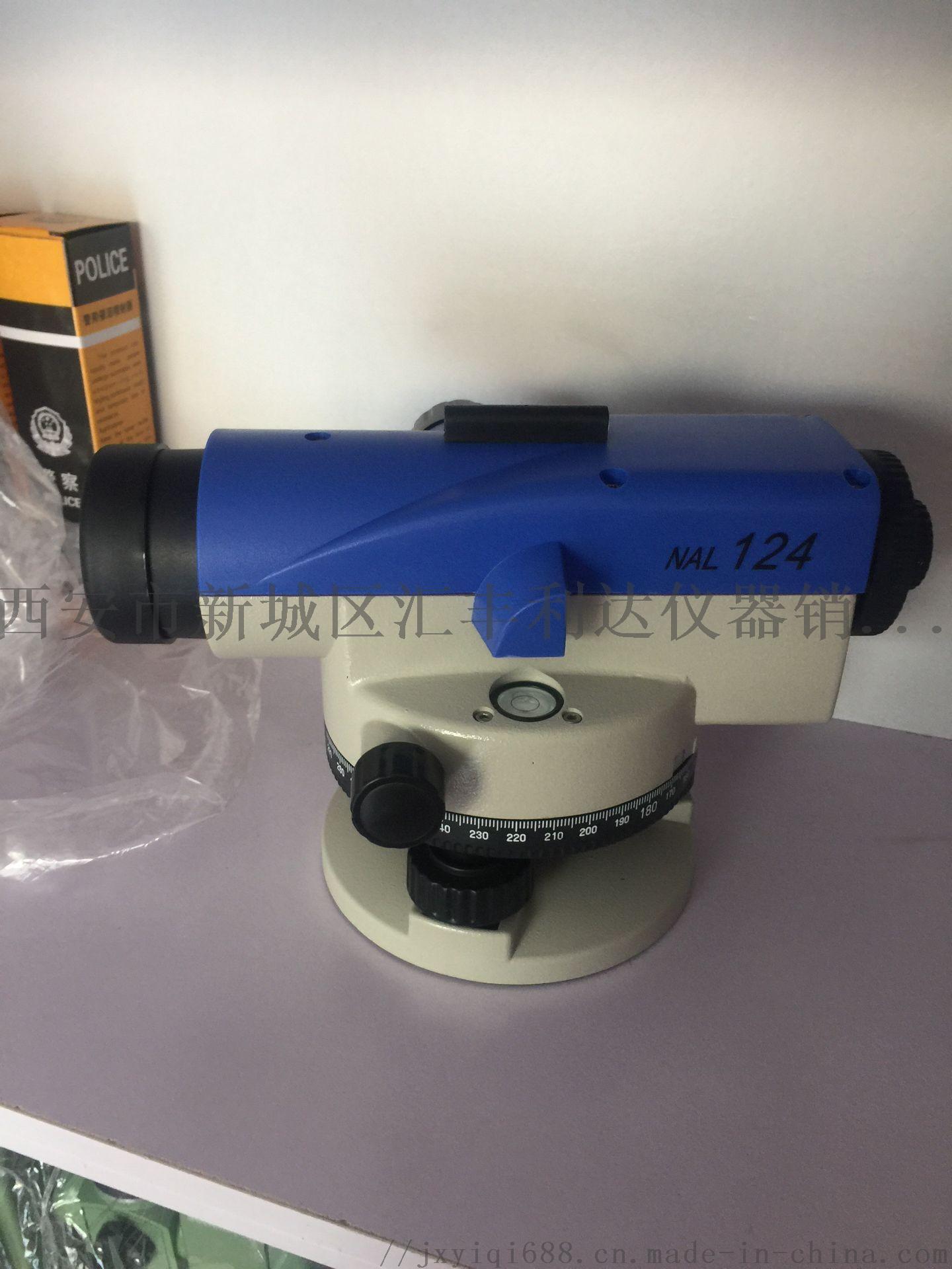 西安哪余有賣水準儀測量儀器137724898292863613785