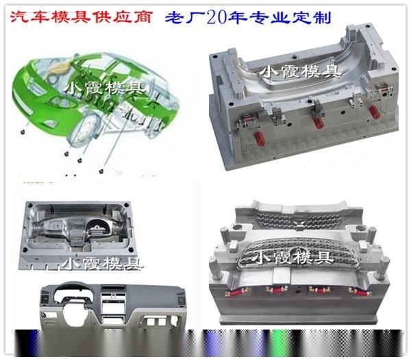 汽车模具供应商,20多年老厂专业做汽车模具  (57).jpg