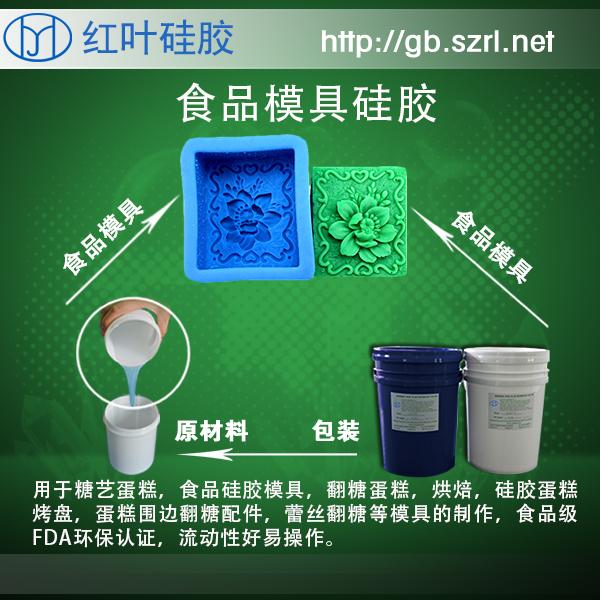 环保糖艺硅胶矽利康硅胶8001255