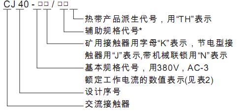 CJ40-63 交流接触器 上海人民电气87900375