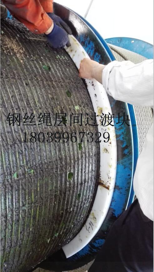 单绳提升机滚筒专用过渡块绳楔贵州牌钢丝绳阻燃抗静电湖南株洲经销处43625632