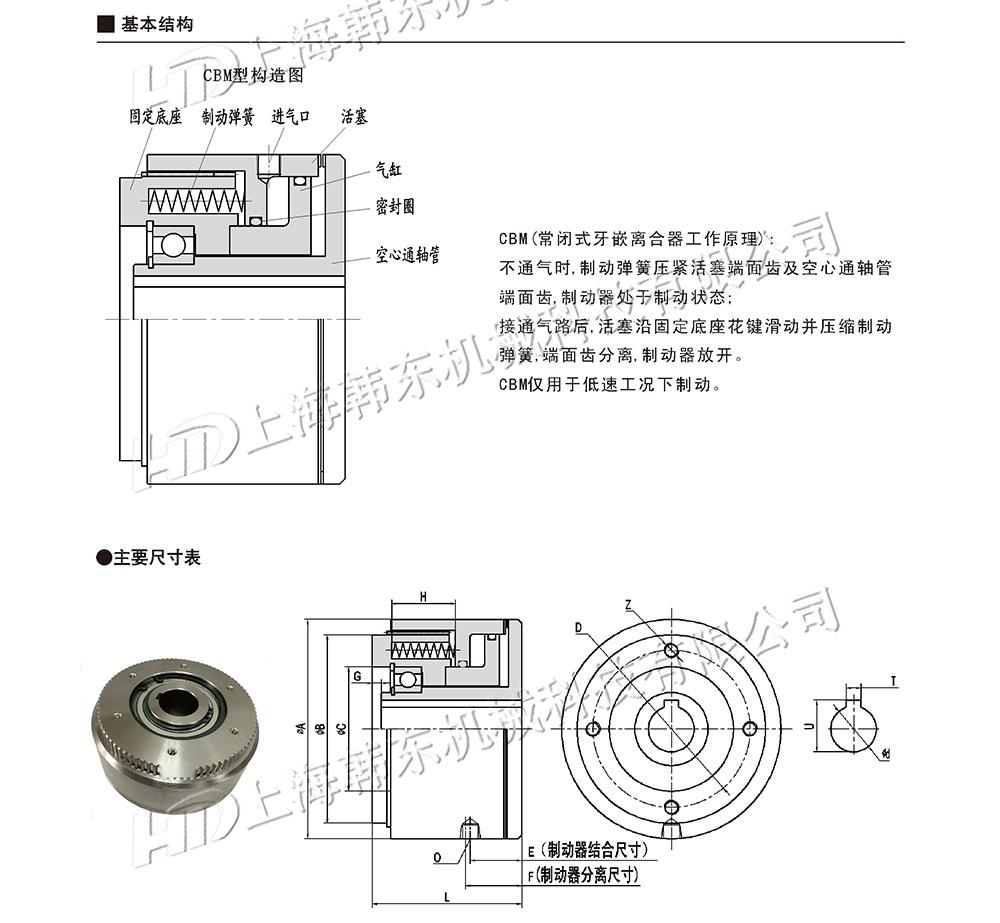 韩东CBM-10、CBM-20气动齿形制动器96432445