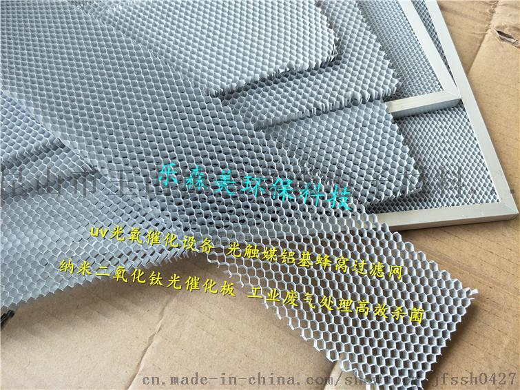 光觸媒催化板 (23)