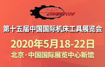 2020第十五届中国国际机床工具展览会