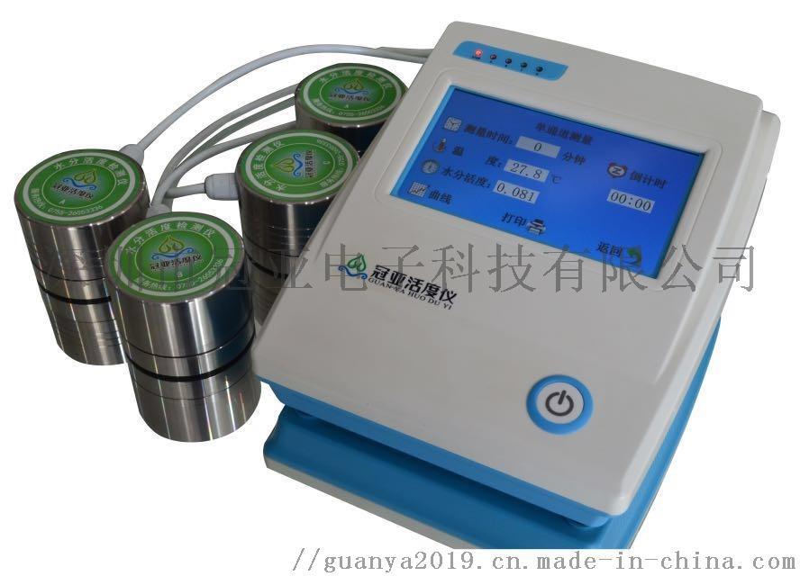 食品水分活度檢測儀/檢測原理97277015
