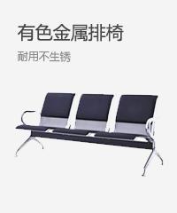 有色金屬排椅