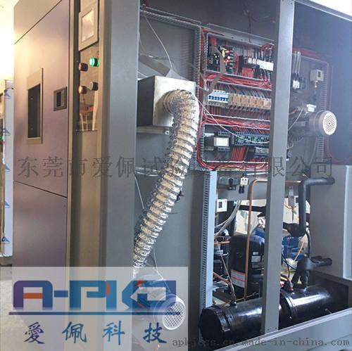 反覆 反復冷熱衝擊環境箱AP-CJ65238015