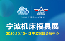 2020中国模具之都博览会