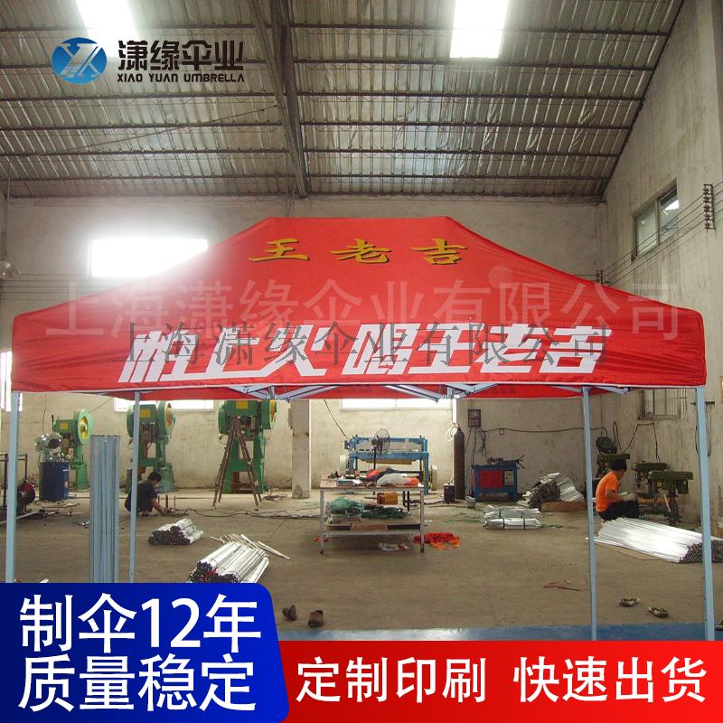 广告折叠帐篷、 户外广告帐篷制做工厂123486612