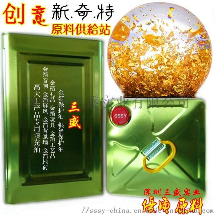 金箔创意产品专用保护油.jpg