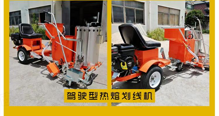 道路热熔划线机 热熔道路划线机 自驾式热熔划线机110125932
