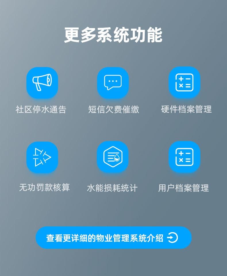 青岛积成-NB-IoT-PC.12_18.jpg