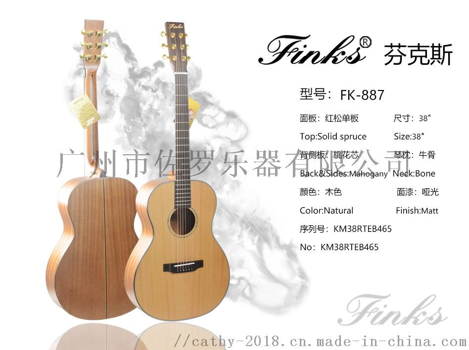 FinksFK-887.jpg