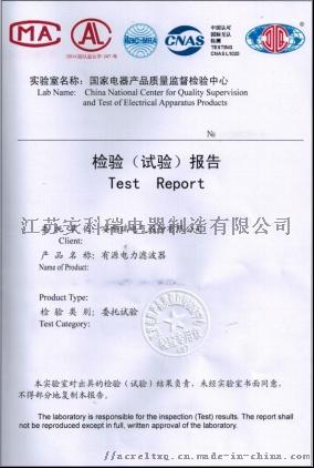 型式试验报告.png