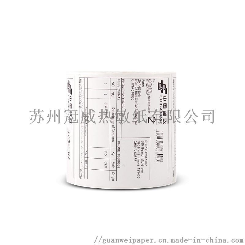 厂家定制 三防热敏标签纸电子秤不干胶779057692