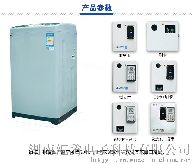 湖南投币扫码洗衣机崛起新项目o59899775