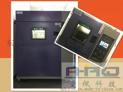 反覆 反復冷熱衝擊環境箱AP-CJ776146215