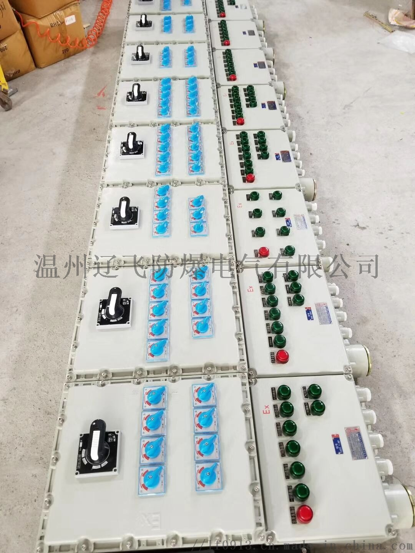 BXMD油田防爆动力配电箱801349102
